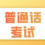 普通话考试试卷构成及评分标准